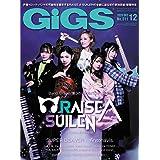 GiGS (ギグス) 2020年 12月号