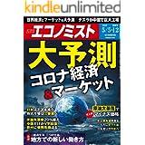 週刊エコノミスト 2020年05月05・12日合併号 [雑誌]