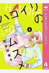 ハコイリのムスメ 4 (マーガレットコミックスDIGITAL) Kindle版