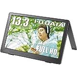 I-O DATA 13.3型 モバイルモニター モバイルディスプレイ 薄型 軽量 フルHD ADSパネル USB Type-C HDMI(ミニ) 3年保証 日本メーカー EX-LDC131DBM