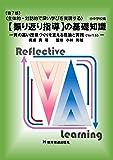 第7版【振り返り指導】の基礎知識ー質の高い授業づくりを支える理論と実践ー改定増補版(Ver1.6))