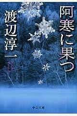 阿寒に果つ (中公文庫) 文庫