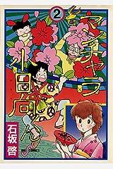 マンチャラ小日向くん(2) (ビッグコミックス) Kindle版