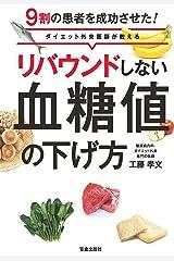 リバウンドしない血糖値の下げ方 (サクラBooks) Kindle版
