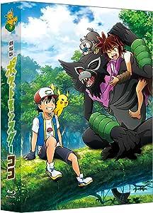 劇場版ポケットモンスター ココ 特装版Blu-ray (完全生産限定盤) (特典なし)