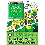 基礎知識とビジネスチャンスにつなげた成功事例が丸わかり! SDGs見るだけノート【100万部突破! 「見るだけノート」シリーズ】 (見るだけノートシリーズ)