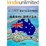 オーストラリアへ移住するための手続きを超具体的に説明する本