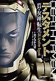 デスタメント -真・女神転生DSJ Another Report-(1) (ヤングチャンピオン烈コミックス)