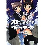 ストライクウィッチーズ キミとつながる空 (角川コミックス・エース 300-1)