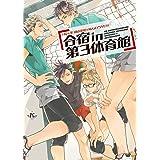 合宿 in 第3体育館 (Philippe Comics)