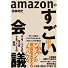 amazonのすごい会議―ジェフ・ベゾスが生んだマネジメントの技法