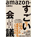 amazonのすごい会議: ジェフ・ベゾスが生んだマネジメントの技法