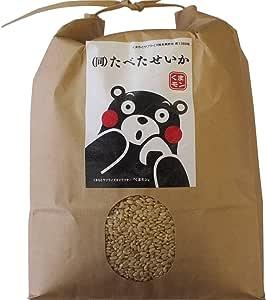 たべたせいか 九州 熊本産 発芽玄米 残留農薬無 3kg