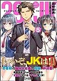 29とJK5 ~消えない模様~ (GA文庫)