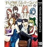 すんどめ!!ミルキーウェイ 10 (ヤングジャンプコミックスDIGITAL)