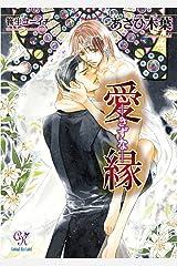 愛縁-きずな- (カクテルキスノベルス) Kindle版
