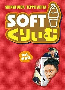 ソフトくりぃむ Vol.チョコ [DVD]
