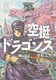 空挺ドラゴンズ(8) (アフタヌーンKC)
