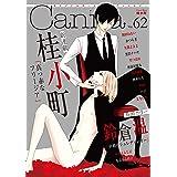 オリジナルボーイズラブアンソロジーCanna Vol.62 (Canna Comics)