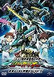 劇場版『新幹線変形ロボ シンカリオン 未来からきた神速のALFA-X』(DVD)