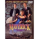 マーヴェリック [DVD]