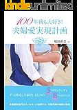 100年後も大好き!夫婦愛実現計画: ずっと仲良し夫婦でいるための5つのステップと8つのワーク