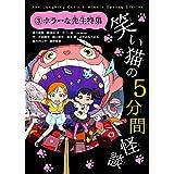 笑い猫の5分間怪談(3) ホラーな先生特集 (電撃単行本)
