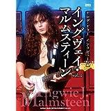 ヤング・ギター[インタビューズ]イングヴェイ・マルムスティーン vol.1 (ヤング・ギター「インタビューズ」)