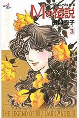 Mの伝説~ダーク・エンジェル2~ 3 Kindle版