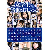 女学生 羞恥・おしっこ マジ卍 [DVD]