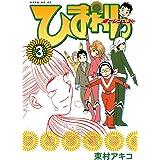 ひまわりっ ~健一レジェンド~(3) ひまわりっ 健一レジェンド (モーニングコミックス)