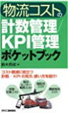 物流コストの計数管理/KPI管理ポケットブック