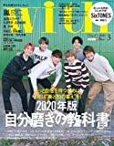 with(ウィズ) 2020年 03 月号 [雑誌]