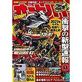 オートバイ 2021年1月号 [雑誌]