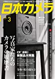日本カメラ 2020年 3月号 [雑誌]