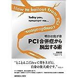 明日は我が身 PCI合併症から脱出する術
