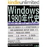あなたの知らないWindowsの1980年代史: この世界は嘘だらけ