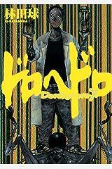 ドロヘドロ(7) (IKKI COMIX) Kindle版