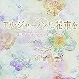 TBS系 金曜ドラマ「アルジャーノンに花束を」オリジナル・サウンドトラック