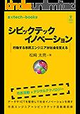 シビックテックイノベーション 行動する市民エンジニアが社会を変える (#xtech-books(NextPublishing))