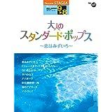 STAGEA ポピュラー (9~8級) Vol.47 大人のスタンダード・ポップス ~恋はみずいろ~