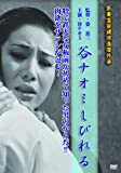 谷 なおみ しびれる 谷 なおみ [DVD]