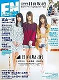 ENTAME(エンタメ) 2019年 04 月号 [雑誌]