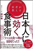 医者が教える日本人に効く食事術