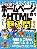 いきなりできます! 最新ホームページ作り&HTML超入門 第3版
