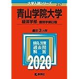 青山学院大学(経済学部−個別学部日程) (2020年版大学入試シリーズ)