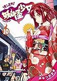妖怪少女―モンスガ― 10 (ヤングジャンプコミックス)