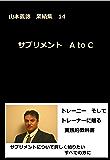 サプリメント A to C: 山本義徳業績集 14