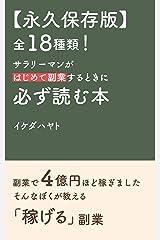 【永久保存版】全18種類! サラリーマンがはじめて副業するときに 必ず読む本 (イケハヤ書房) Kindle版