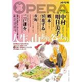 OPERA vol.79 -プレイ- (EDGE COMIX)